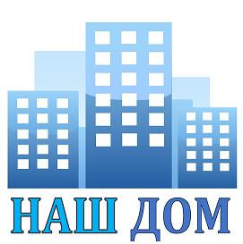 Новое решение для управляющих компания и ТСЖ — сервис «Наш дом»