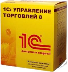 1s-upravlenie-torgovley